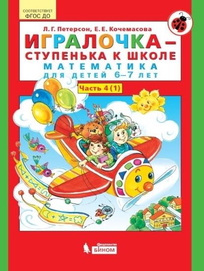 Изображение Игралочка - ступенька к школе. Математика для детей 6-7 лет. Часть 4