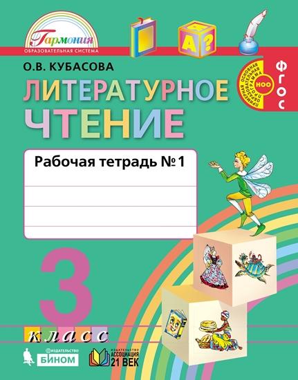 Изображение Литературное чтение. Рабочая тетрадь. 3 класс. В 2 частях. Часть 1