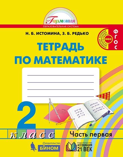 Изображение Математика. Рабочая тетрадь. 2 класс. В 2 частях. Часть 1