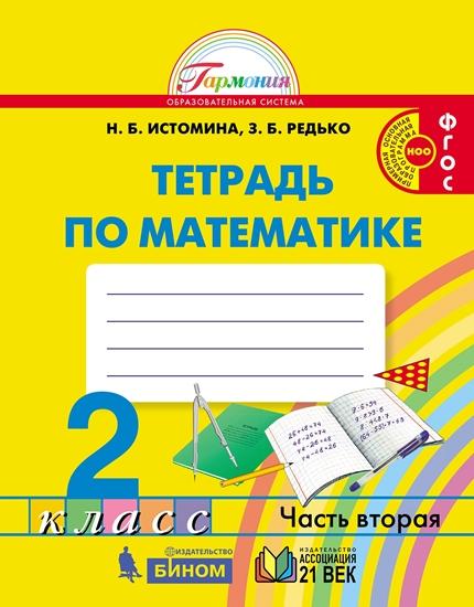 Изображение Математика. Рабочая тетрадь. 2 класс. В 2 частях. Часть 2