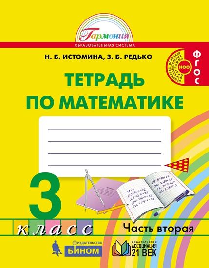 Изображение Математика. Рабочая тетрадь. 3 класс. В 2 частях. Часть 2