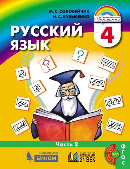 Изображение Русский язык. 4 класс. Учебник. В 2 ч. Часть 2