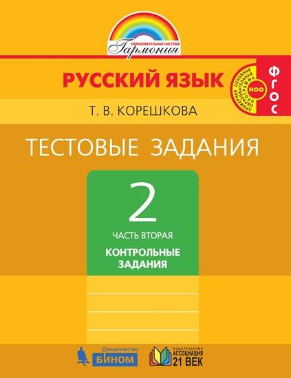 Изображение Тестовые задания по русскому языку для 2 класса. В 2 частях. Часть 2. Контрольные задания