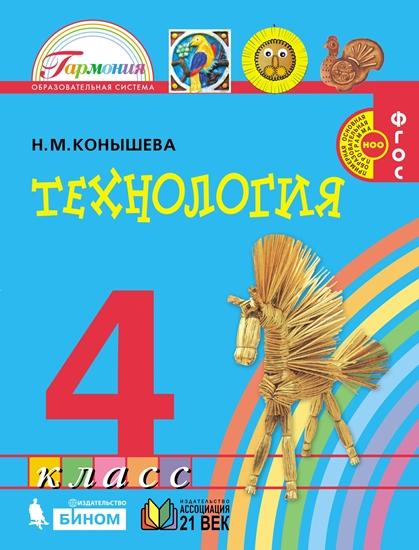Изображение Технология. 4 класс. Учебник
