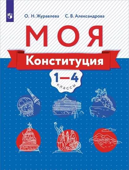 Изображение Моя конституция. Учебное пособие. 1-4 классы.