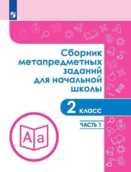 Сборник метапредметных заданий для начальной школы