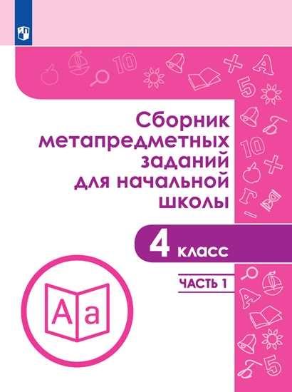 Изображение Сборник метапредметных заданий для начальной школы. 4 класс. В 2 -х частях. Часть 1.
