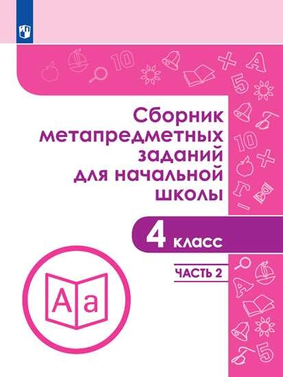 Изображение Сборник метапредметных заданий для начальной школы. 4 класс. В 2 -х частях. Часть 2.