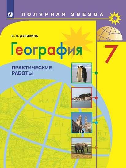 Изображение География. Практические работы. 7 класс
