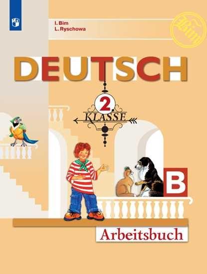 Изображение Немецкий язык. Рабочая тетрадь. 2 класс. В 2 ч. Часть Б