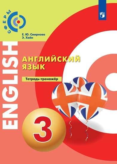 Изображение Английский язык. Тетрадь-тренажёр. 3 класс