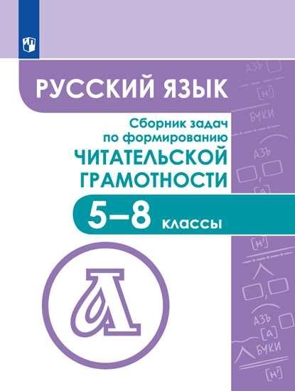 Изображение Русский язык. Сборник задач по формированию читательской грамотности. 5-8 классы