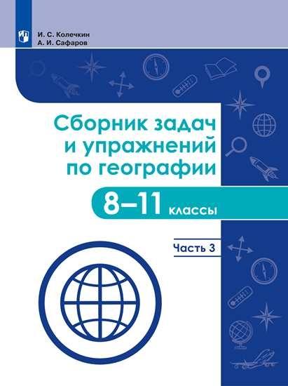 Изображение Сборник задач и упражнений по географии. 8-11 классы. Часть 3
