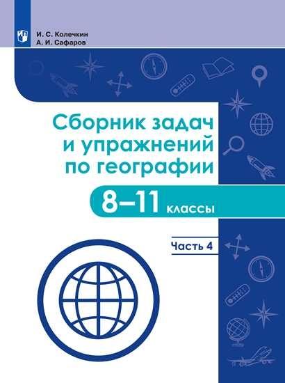 Изображение Сборник задач и упражнений по географии. 8-11 классы. Часть 4