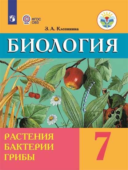 Изображение Биология. Растения. Бактерии. Грибы. 7 класс. Учебник (для обучающихся с интеллектуальными нарушениями)