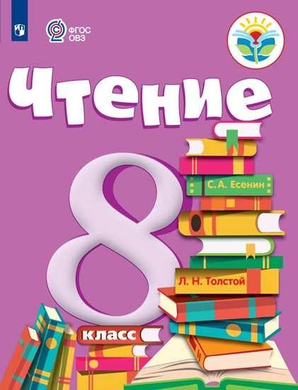 Изображение Чтение. 8 класс. Учебник (для обучающихся с интеллектуальными нарушениями)