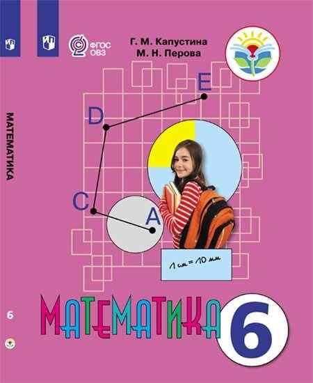 Изображение Математика. 6 класс. Учебник (для обучающихся с интеллектуальными нарушениями)