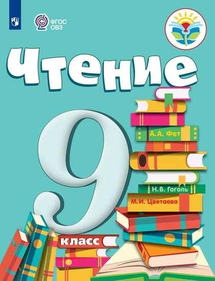 Изображение Чтение. 9 класс. Учебник (для обучающихся с интеллектуальными нарушениями)