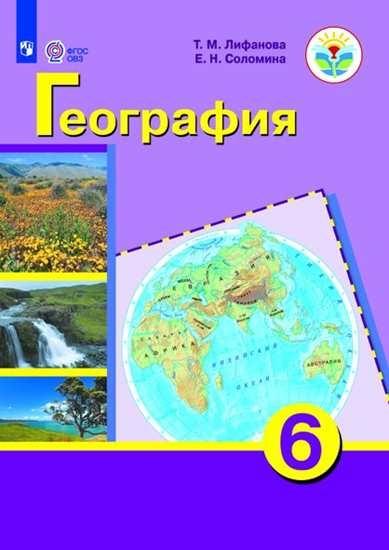 Изображение География. 6 класс. Учебник (для обучающихся с интеллектуальными нарушениями)