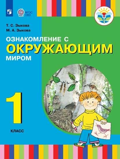Изображение Ознакомление с окружающим миром. 1 класс. Учебник. (для глухих и слабослышащих обучающихся)
