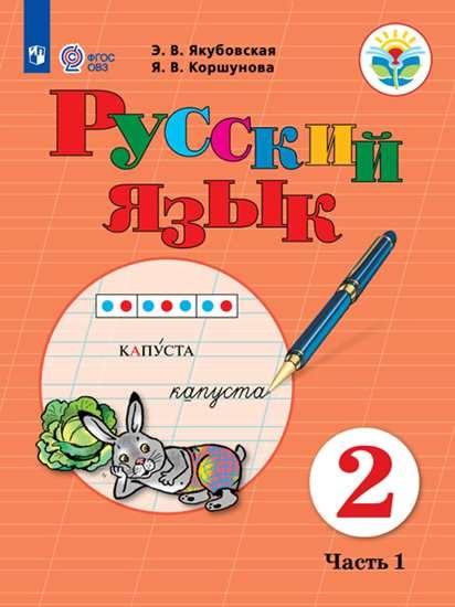 Изображение Русский язык. 2 класс. Учебник. В 2 ч. Часть 1 (для обучающихся с интеллектуальными нарушениями)