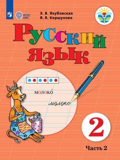 Изображение Русский язык. 2 класс. Учебник. В 2 ч. Часть 2 (для обучающихся с интеллектуальными нарушениями)