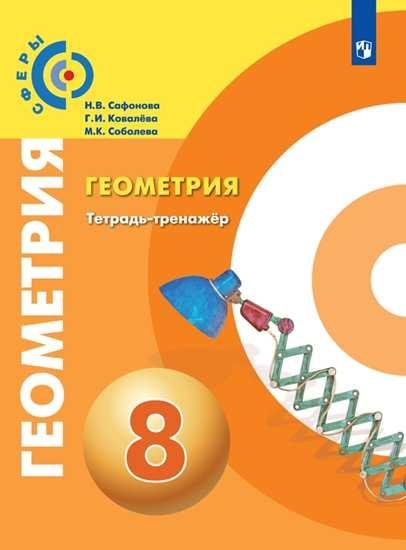 Изображение Геометрия. Тетрадь-тренажёр. 8 класс.