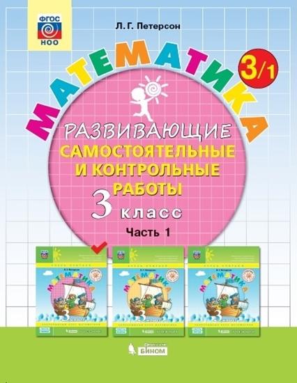 Изображение Развивающие самостоятельные и контрольные работы по математике для начальной школы. 3 класс. В 3 частях. Часть 1