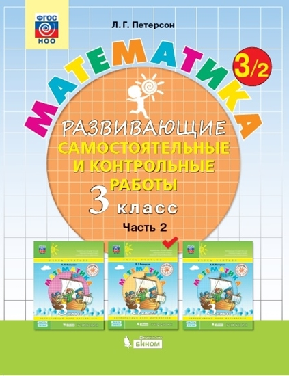 Изображение Развивающие самостоятельные и контрольные работы по математике для начальной школы. 3 класс. В 3 частях. Часть 2