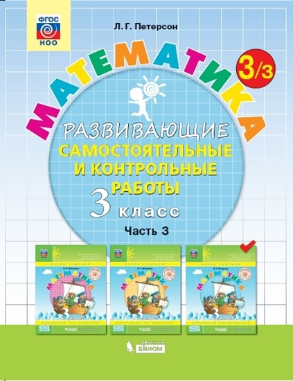 Изображение Развивающие самостоятельные и контрольные работы по математике для начальной школы. 3 класс. В 3 частях. Часть 3