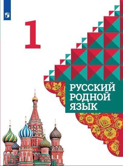 Изображение Русский родной язык. 1 класс. Электронная форма учебника