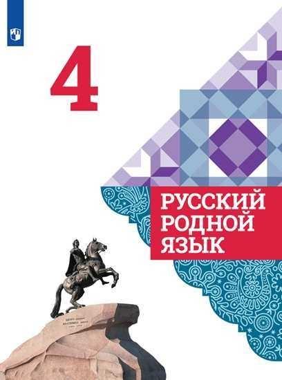 Изображение Русский родной язык. 4 класс. Электронная форма учебника