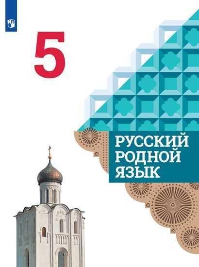 Изображение Русский родной язык. 5 класс. Электронная форма учебника