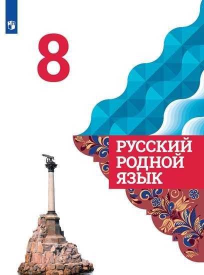 Изображение Русский родной язык. 8 класс. Электронная форма учебника