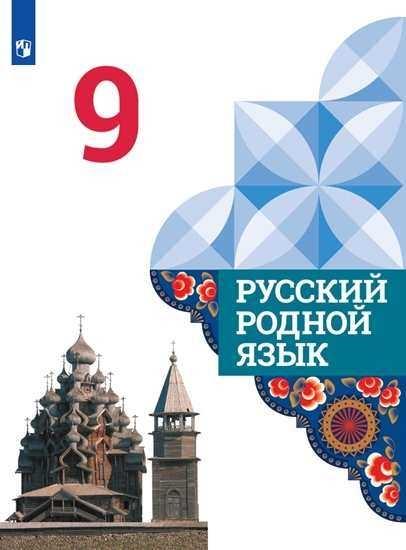 Изображение Русский родной язык. 9 класс. Электронная форма учебника