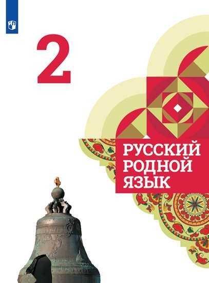 Изображение Русский родной язык. 2 кл. Электронная форма учебника