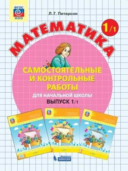 Изображение Самостоятельные и контрольные работы по математике для начальной школы. 1 класс. Выпуск 1. Вариант 1