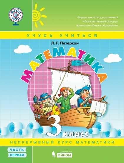 Изображение Математика. 3 класс. Учебное пособие. В 3 частях. Часть 1 (учебник-тетрадь)