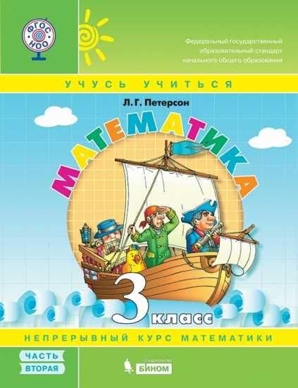 Изображение Математика. 3 класс. Учебное пособие. В 3 частях. Часть 2 (учебник-тетрадь)