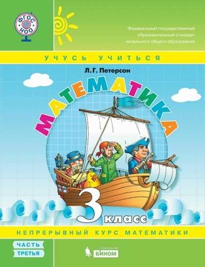 Изображение Математика. 3 класс. Учебное пособие. В 3 частях. Часть 3 (учебник-тетрадь)