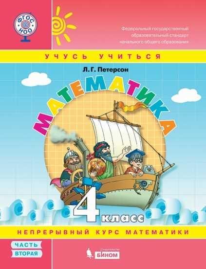 Изображение Математика. 4 класс. Учебное пособие. В 3 частях. Часть 2 (учебник-тетрадь)
