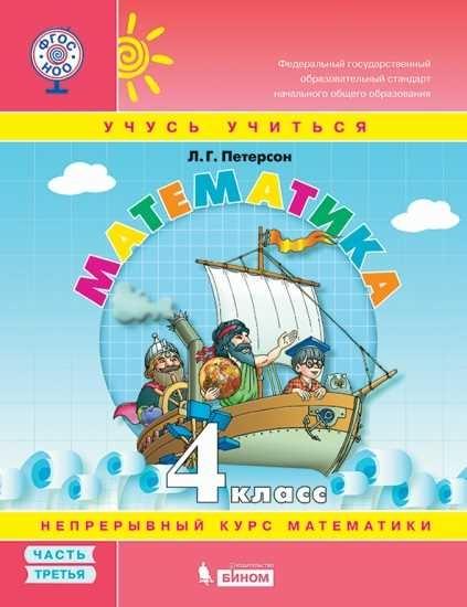 Изображение Математика. 4 класс. Учебное пособие. В 3 частях. Часть 3 (учебник-тетрадь)