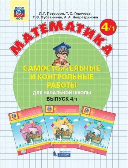 Изображение Самостоятельные и контрольные работы по математике для начальной школы. 4 класс.  Выпуск 4. Вариант 1