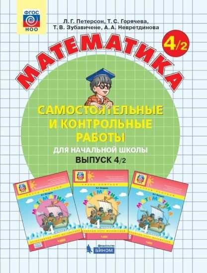 Изображение Самостоятельные и контрольные работы по математике для начальной школы. 4 класс.  Выпуск 4. Вариант 2