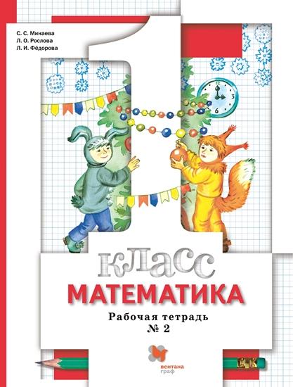 Изображение Математика. 1 класс. Рабочая тетрадь. В 3 частях. Часть 2