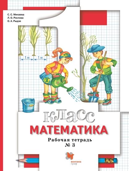 Изображение Математика. 1 класс. Рабочая тетрадь. В 3 частях. Часть 3