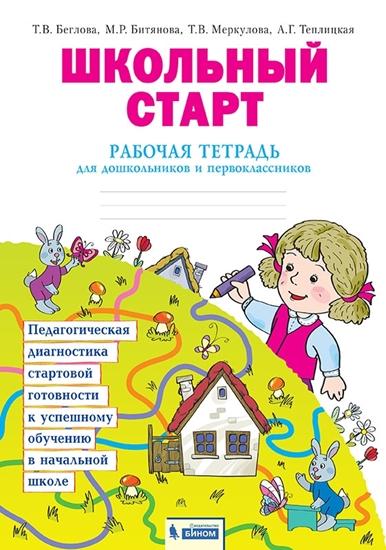 Изображение Школьный старт. Рабочая тетрадь для дошкольников и первоклассников.