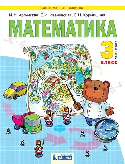 Изображение Математика. 3 класс. Учебник. В 2 ч. Часть 2