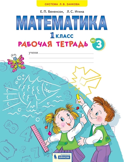 Изображение Математика. Рабочая тетрадь. 1 класс. В 4-х частях. Часть 3