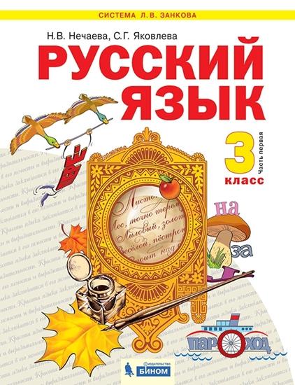 Изображение Русский язык. 3 класс. Учебник. В 2 ч. Часть 1